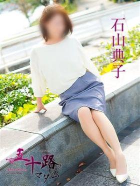 石山典子|広島県その他風俗で今すぐ遊べる女の子