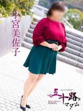 小宮美佐子|五十路マダム 呉店(カサブランカグループ)で評判の女の子
