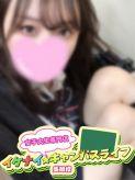 あすな|女子大生専門店 イケナイ☆キャンパスライフでおすすめの女の子