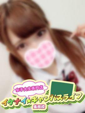 もも|女子大生専門店 イケナイ☆キャンパスライフで評判の女の子