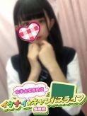 あいな|女子大生専門店 イケナイ☆キャンパスライフでおすすめの女の子