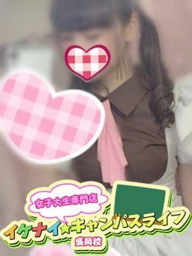 そら|女子大生専門店 イケナイ☆キャンパスライフで評判の女の子