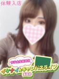 さな|女子大生専門店 イケナイ☆キャンパスライフでおすすめの女の子