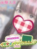 めう|女子大生専門店 イケナイ☆キャンパスライフでおすすめの女の子