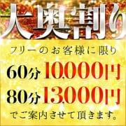 「大奥割」10/18(日) 23:51   姫路マダム大奥のお得なニュース