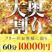 「大奥割り 10,000円 80分 13,000円」06/16(水) 16:43   姫路マダム大奥のお得なニュース