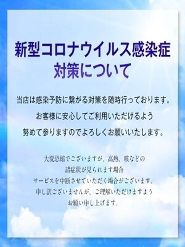 新型コロナウイルス対策済【除菌 対策済】