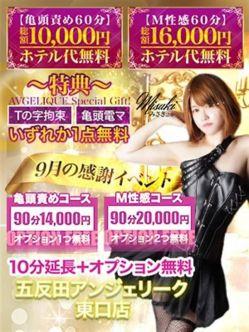 9月の感謝イベント|五反田アンジェリーク 東口店でおすすめの女の子