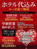 バレンタインイベント|五反田アンジェリーク 東口店でおすすめの女の子
