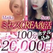期間限定!イベントコース 100分20000円 A三重No.1クラス CREA 本店