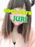 じゅり|Coco-kara~ココロもカラダも~でおすすめの女の子
