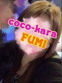 ふみ|Coco-kara~ココロもカラダも~でおすすめの女の子