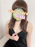 あやな|Coco-kara~ココロもカラダも~でおすすめの女の子