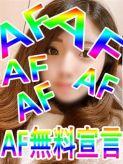 あこ【AF可能】|S級素人デリヘルBLACK DIAMOND(ブラック ダイアモンド)でおすすめの女の子