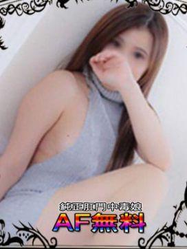 アヤハ|純正肛門中毒娘 AF無料で評判の女の子