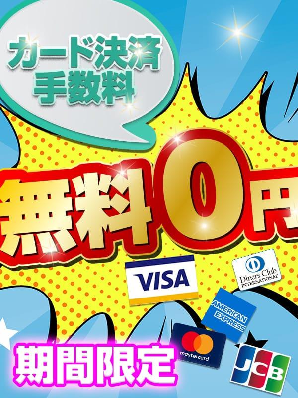 カード決済無料【《カード決済無料》】