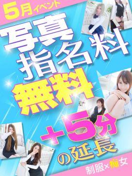 5月イベント|制服×痴女で評判の女の子