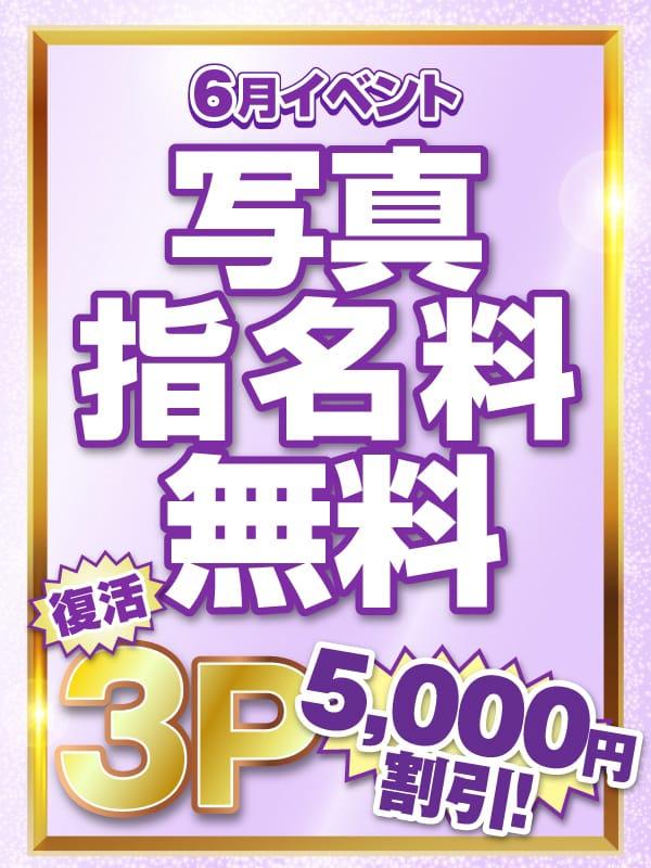 6月イベント【《3Pイベント復活》】