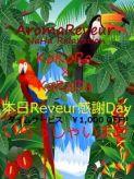 Reveur感謝Day|New Aroma Reveurでおすすめの女の子