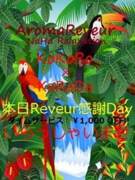 Reveur感謝Day|New Aroma Reveurで評判の女の子