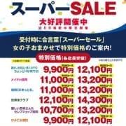 スーパーSALE!   放課後クラブ(福岡ハレ系)