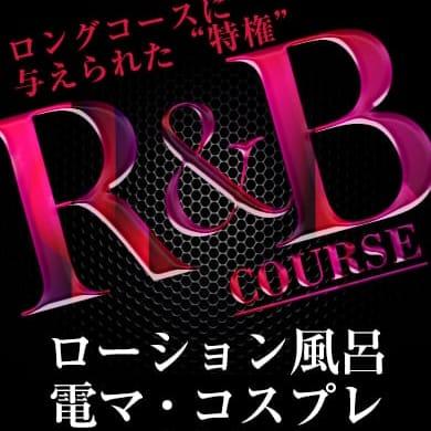 R&Bコース