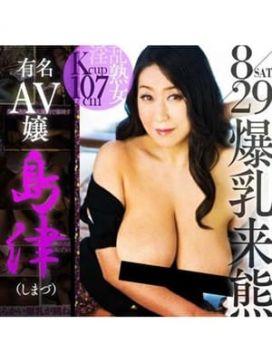 爆乳熟女AV女優☆島津☆|JPRグループ My-Roomで評判の女の子