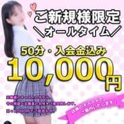 「【ご新規様限定】50分10,000円!」10/21(木) 09:01 | 黒髪美少女図鑑のお得なニュース