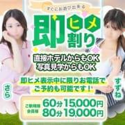 「【即ヒメ割】直接来店・直接ホテルもOK!」09/24(金) 14:30 | 大人女子ゴルフ部のお得なニュース