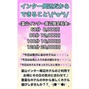 「インター周辺だから遊び方自由♪」07/31(土) 04:29 | 富山滑川魚津ちゃんこのお得なニュース