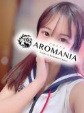 兎月もか AROMANIA(アロマニア)でおすすめの女の子