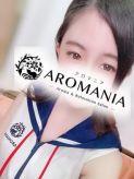 絢瀬あや|AROMANIA(アロマニア)でおすすめの女の子