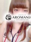 村瀬ひまり AROMANIA(アロマニア)でおすすめの女の子