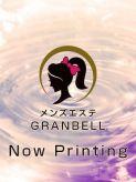 黒原 りな|メンズエステ GRANBELL(グランベル)でおすすめの女の子