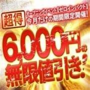 最大6000円割引!!今だけ限定イベント☆第1弾☆ GLAMOROUS ~グラマラス~