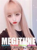 黒木ぴぅ|恋人プレイ専門店MEGITUNEでおすすめの女の子