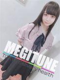 夢乃くれは 恋人プレイ専門店MEGITUNEでおすすめの女の子