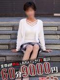かずみ(昭和38年生まれ)|熟年カップル難波・日本橋~生電話からの営み~でおすすめの女の子