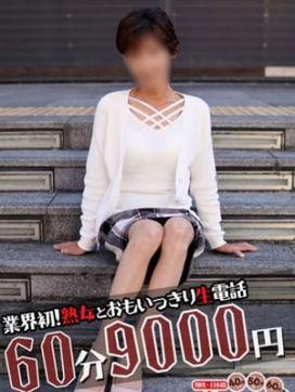 かずみ(昭和38年生まれ)|熟年カップル難波・日本橋~生電話からの営み~で評判の女の子
