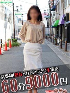りえ(昭和49年生まれ)|熟年カップル難波・日本橋~生電話からの営み~で評判の女の子
