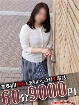 みなみ(昭和50年生まれ)|熟年カップル難波・日本橋~生電話からの営み~で評判の女の子