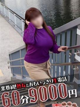 あかね(昭和38年生まれ)|熟年カップル難波・日本橋~生電話からの営み~で評判の女の子