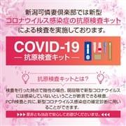 「当店における新型コロナウイルス感染症対策」08/04(水) 06:25 | 新潟可憐妻倶楽部のお得なニュース