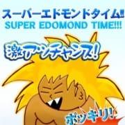 「★☆★スーパーエドモンドタイム★☆★」08/06(金) 06:50 | 兵庫姫路・加古川ちゃんこのお得なニュース