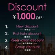 「★ Discount ★」09/17(金) 11:34 | AROMA BRAZO~アロマブラッソ~のお得なニュース