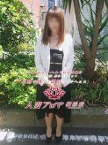 星野|人妻アロマ 横浜店でおすすめの女の子