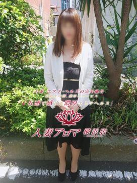 星野 人妻アロマ 横浜店で評判の女の子