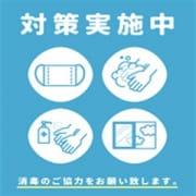 当店における新型コロナウイルス感染症対策|人妻麗-うらら-