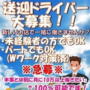 送迎ドライバー大募集!!