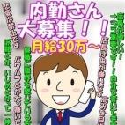 内勤さん大募集!!